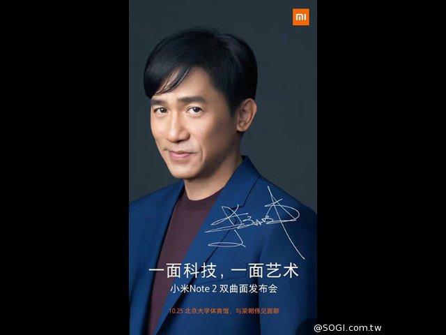 小米Note2双曲面手机10/25发布 梁朝伟站台