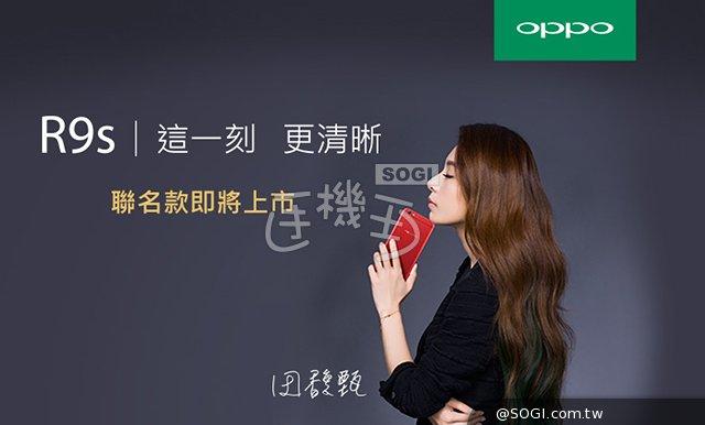 Hebe加持!OPPO R9s田馥甄蕩漾紅聯名款1/13限量搶購